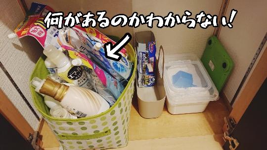洗剤を詰め込んだ収納の写真