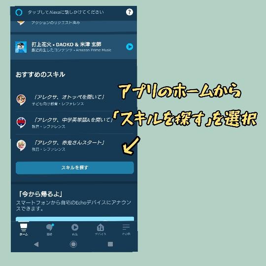 アレクサアプリのホーム画面