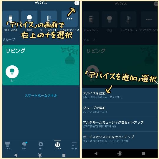 アレクサアプリのデバイス追加画面