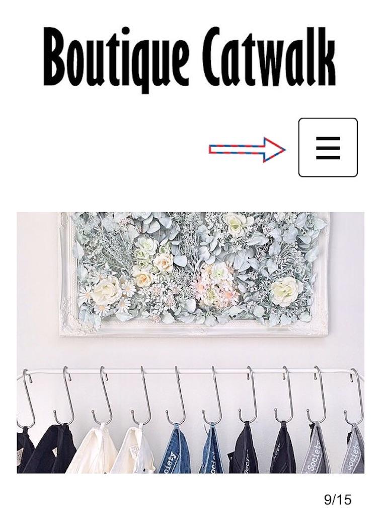 f:id:boutiquecatwalk:20170205225939j:image