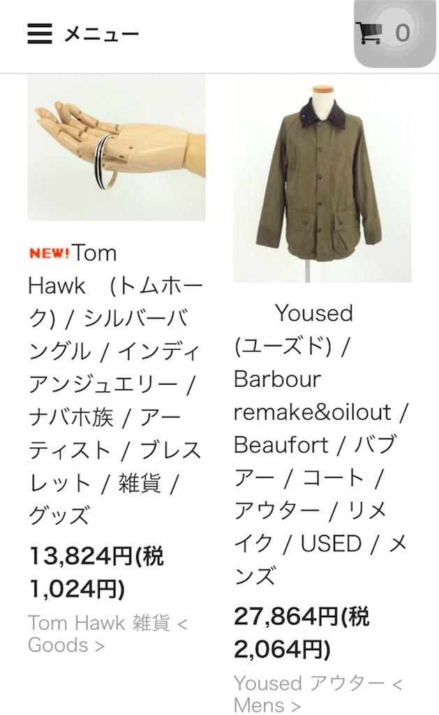 f:id:boutiquecatwalk:20170205230021j:image