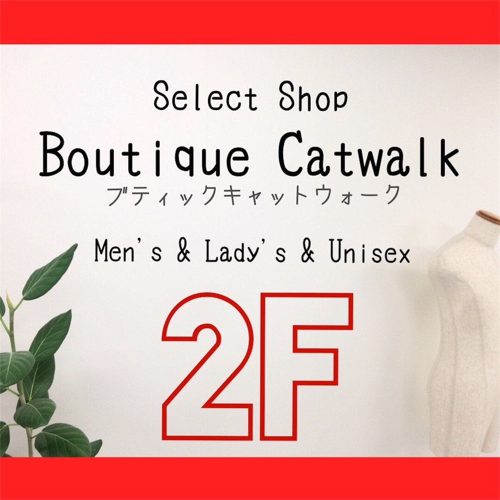 f:id:boutiquecatwalk:20170328110559j:image