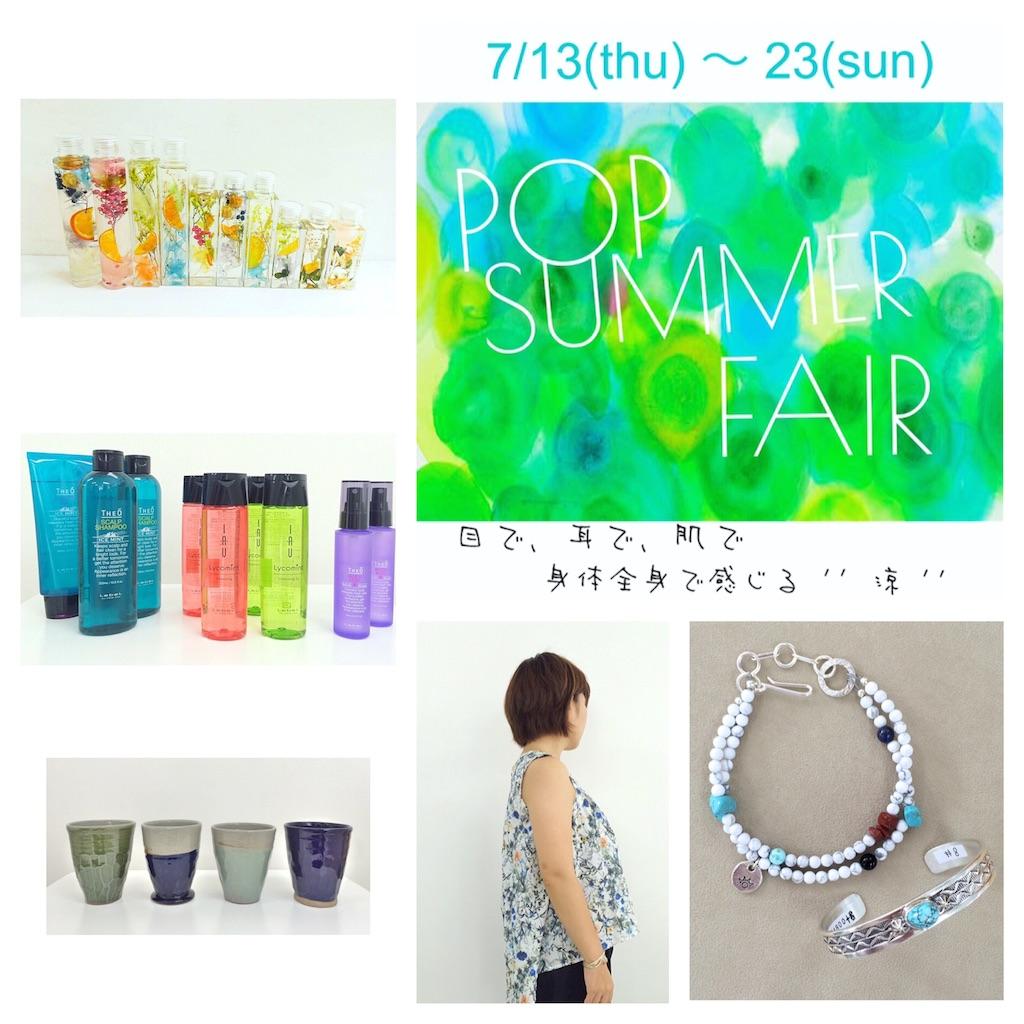 f:id:boutiquecatwalk:20170717110149j:image