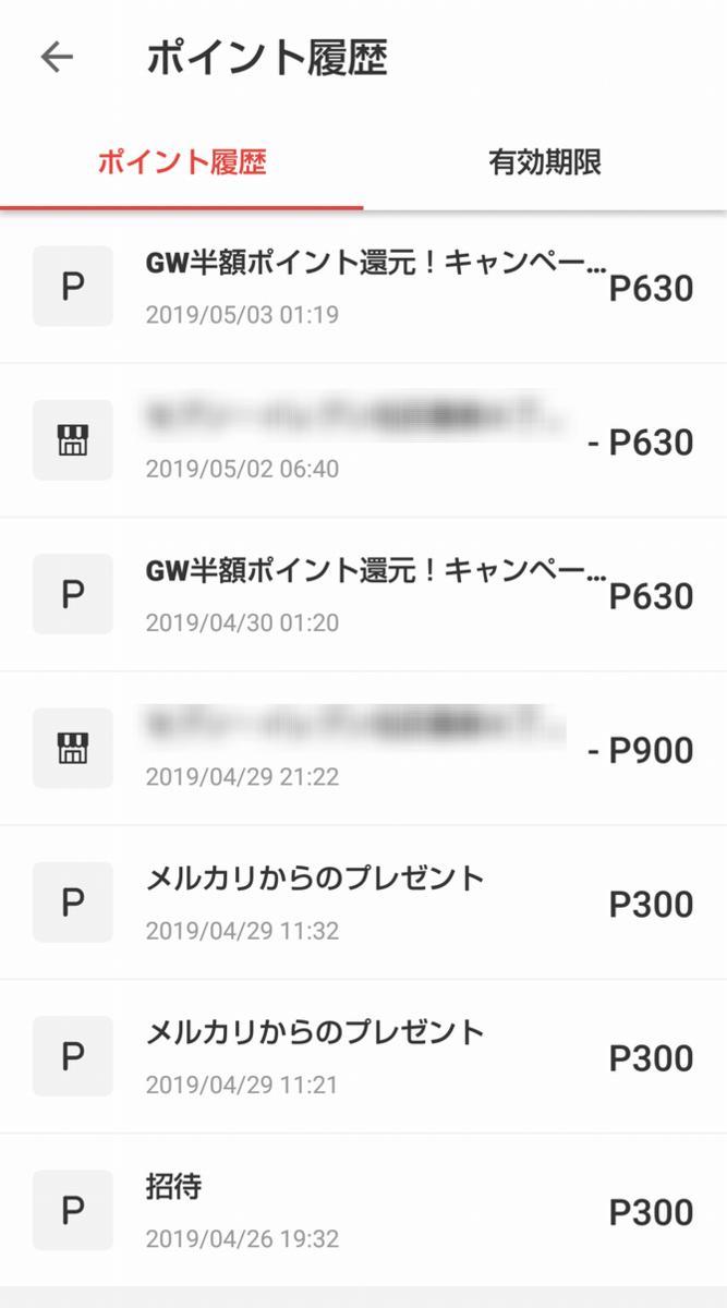 f:id:bowwow00:20190503084440p:plain
