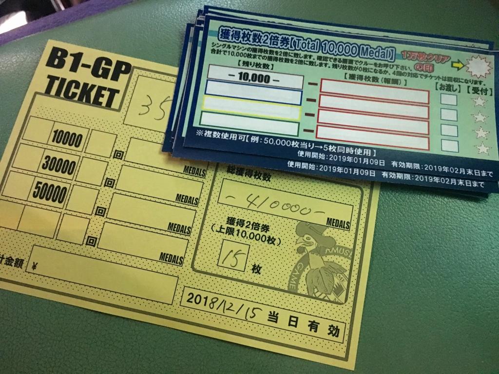 f:id:boxhako:20181222070002j:plain