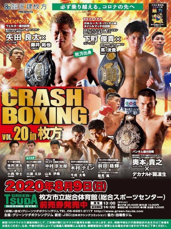 f:id:boxingcafe:20200804213742j:plain