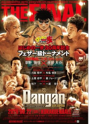 f:id:boxingcafe:20200822211746p:plain