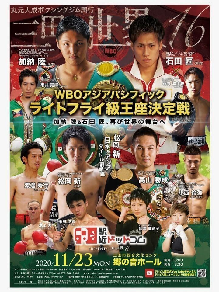f:id:boxingcafe:20200910213723j:plain