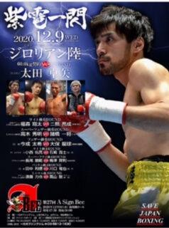 f:id:boxingcafe:20201201204759j:plain