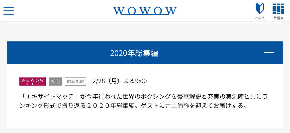 f:id:boxingcafe:20201210210544j:plain