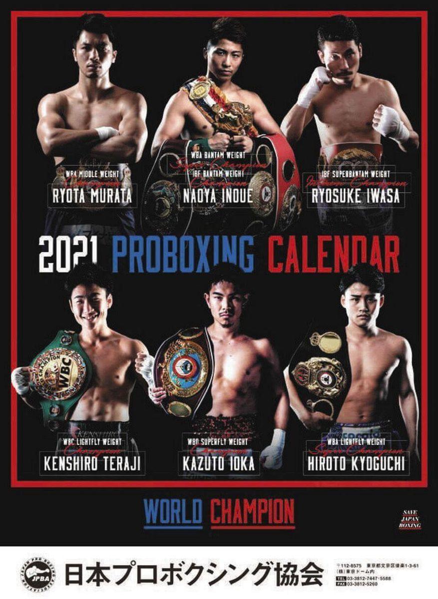 f:id:boxingcafe:20210105174227j:plain