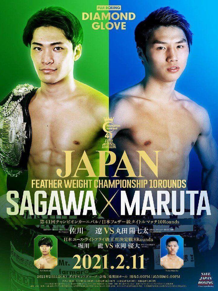 f:id:boxingcafe:20210208215012j:plain