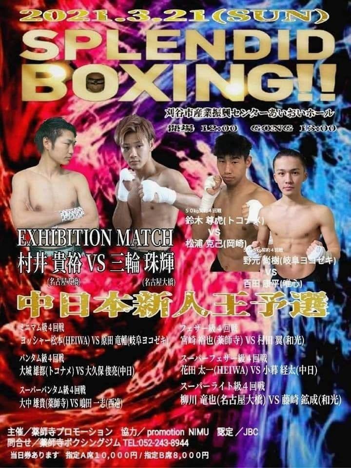 f:id:boxingcafe:20210319220857j:plain