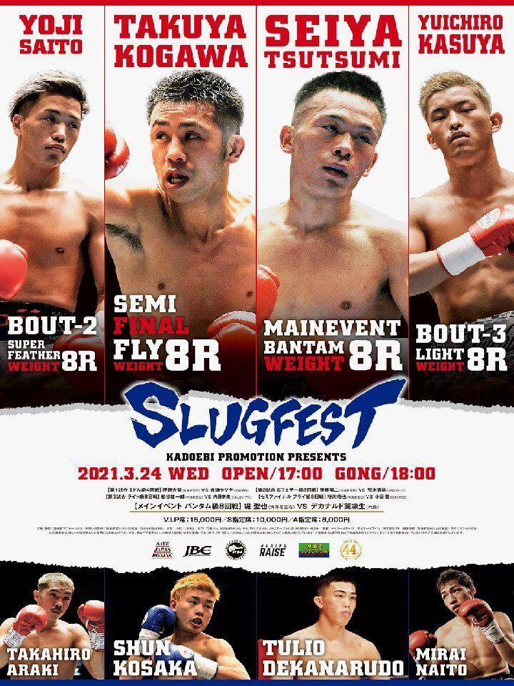 f:id:boxingcafe:20210320222947j:plain