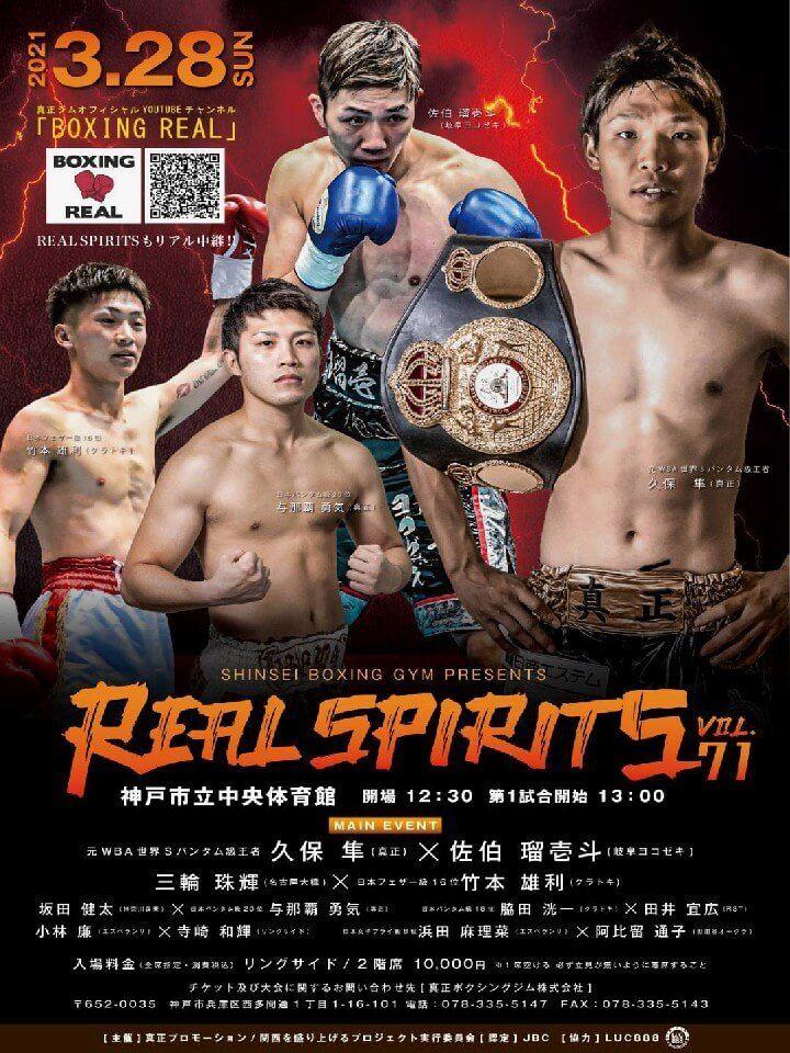f:id:boxingcafe:20210324212212j:plain