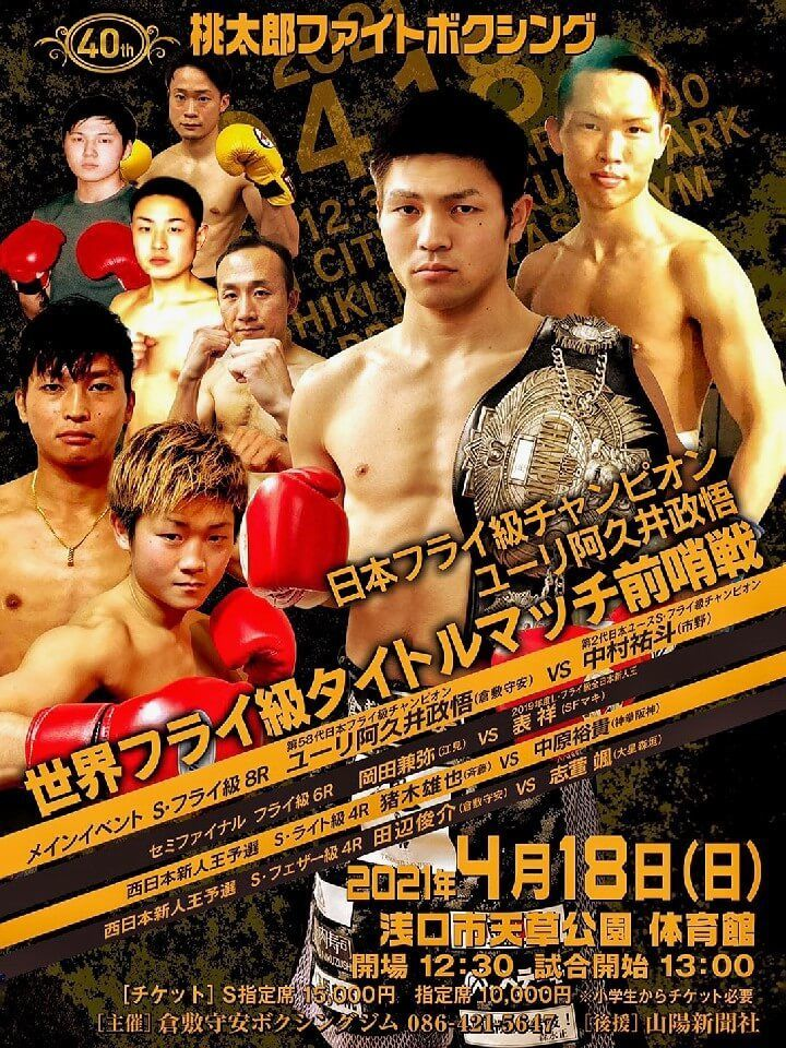 f:id:boxingcafe:20210416222855j:plain