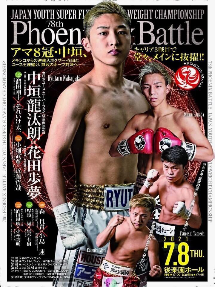 f:id:boxingcafe:20210712234113j:plain