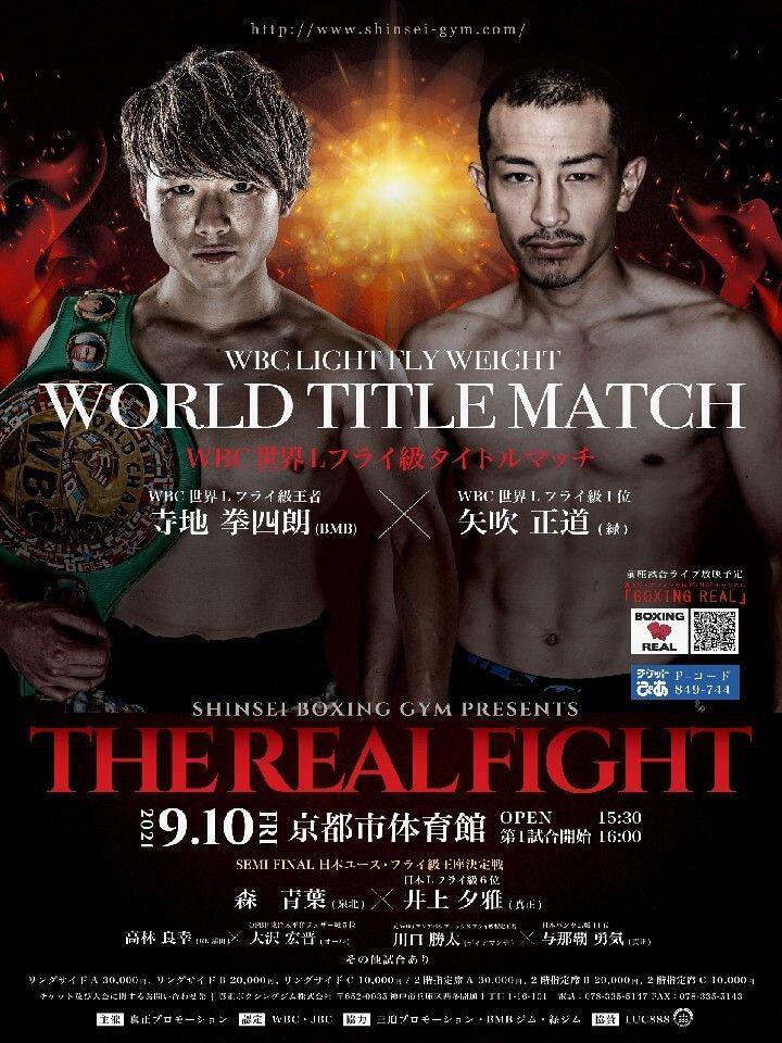 f:id:boxingcafe:20210825220401j:plain