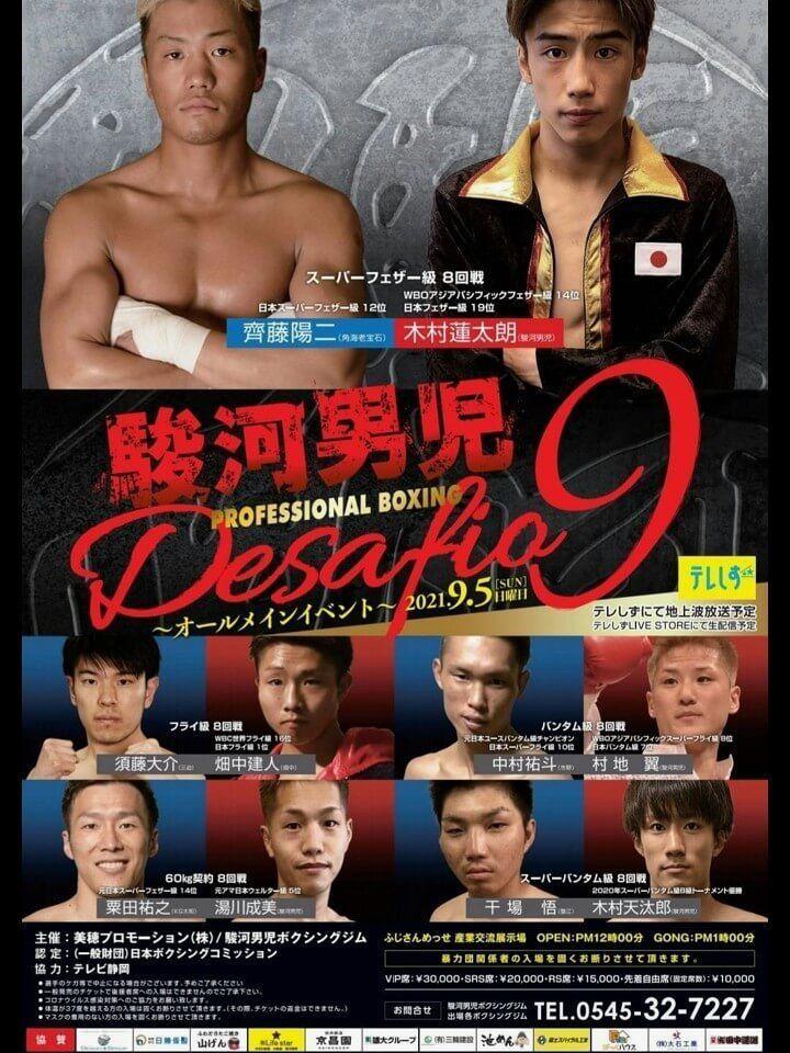 f:id:boxingcafe:20210829205758j:plain