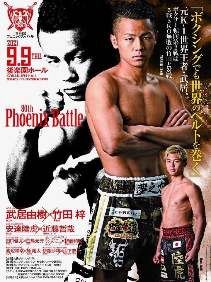 f:id:boxingcafe:20210902201254j:plain