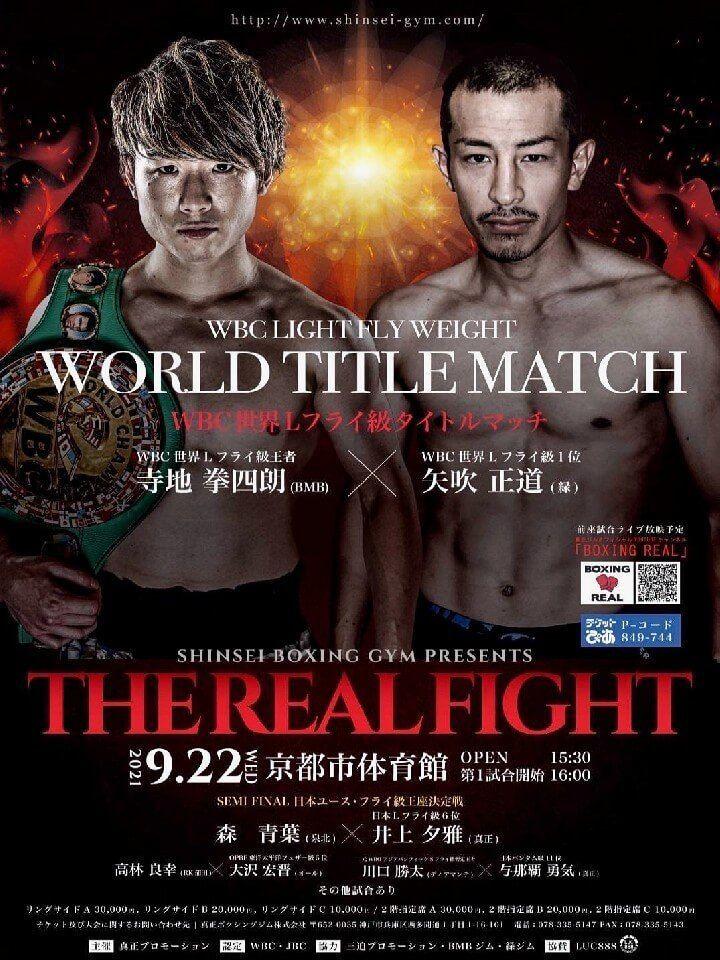 f:id:boxingcafe:20210907213238j:plain