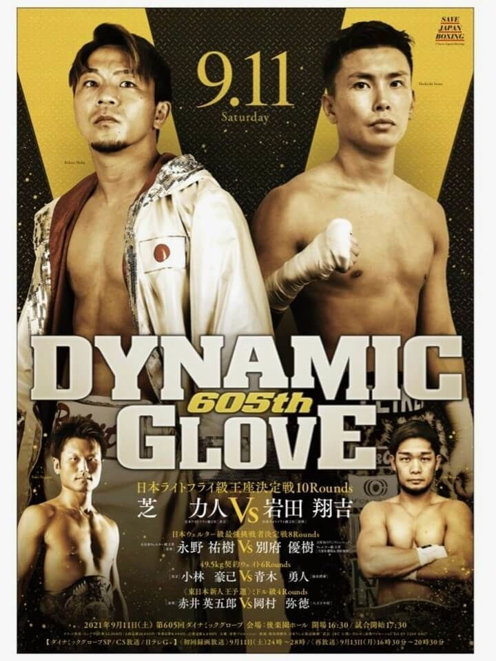 f:id:boxingcafe:20210907215725j:plain