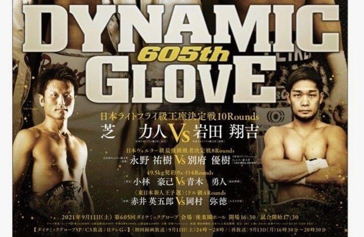 f:id:boxingcafe:20210912222413j:plain