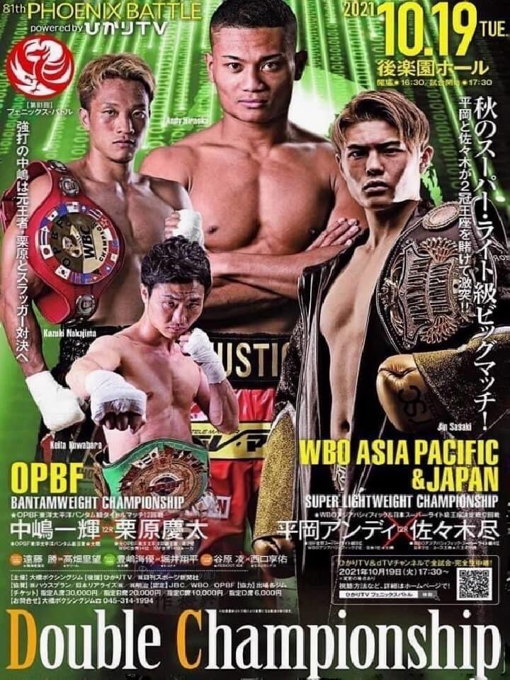 f:id:boxingcafe:20210922221736j:plain