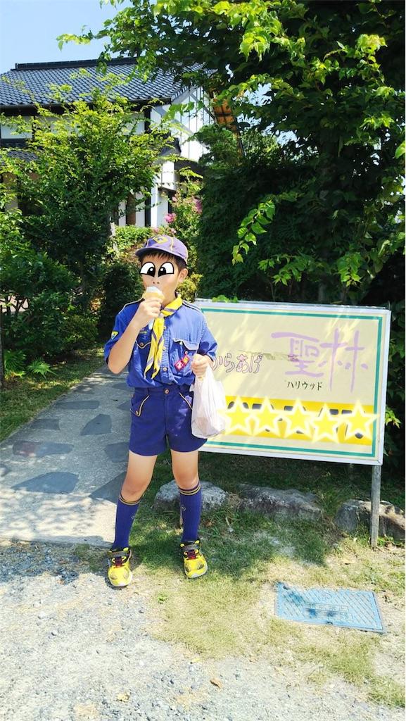 f:id:boyscoutbuzen1:20170801213716j:image