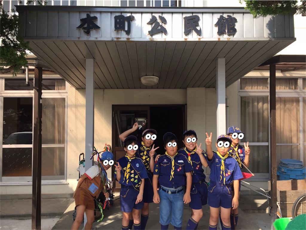 f:id:boyscoutbuzen1:20171010203115j:image