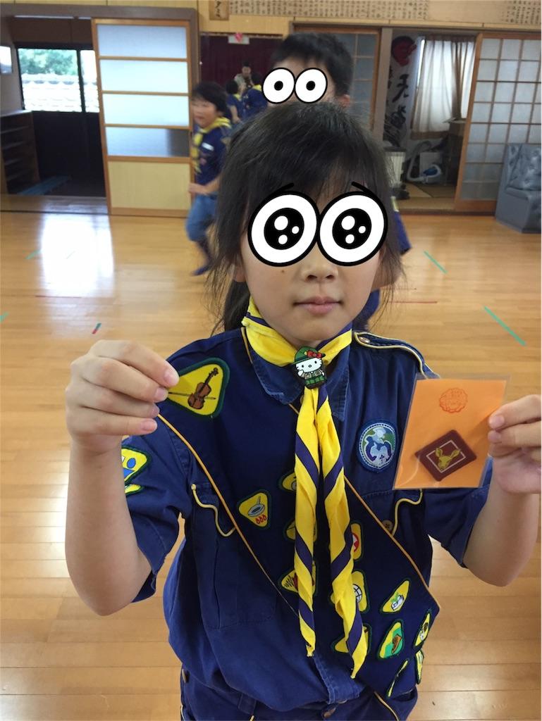 f:id:boyscoutbuzen1:20171023110540j:image