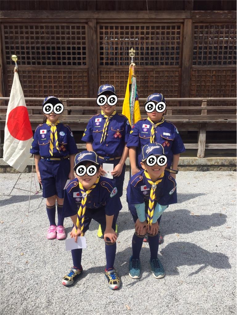 f:id:boyscoutbuzen1:20180320214316j:image