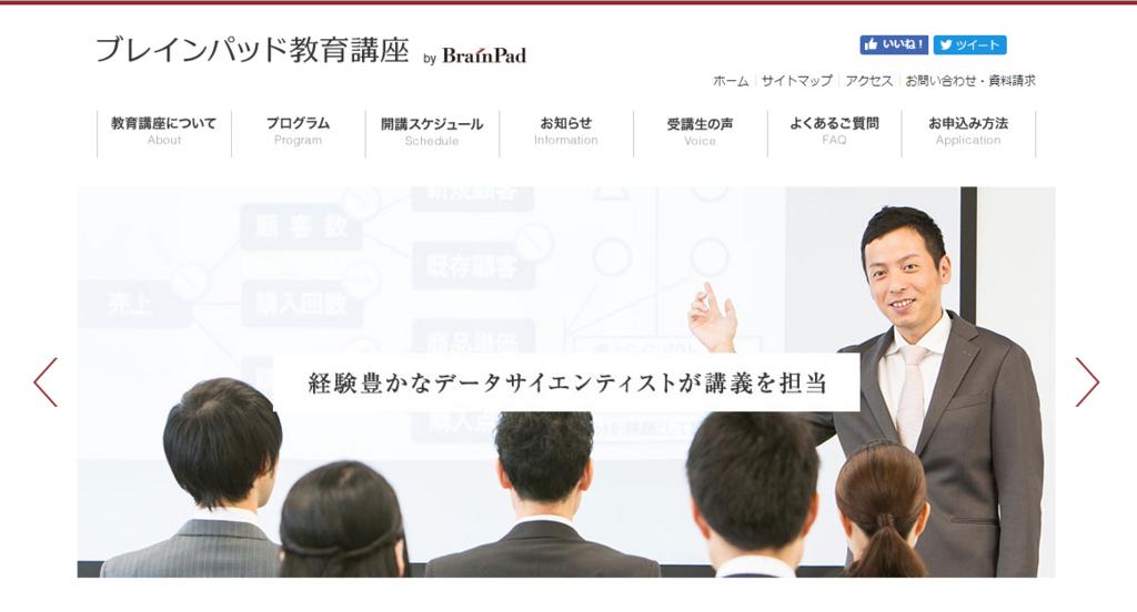 f:id:bpblog-nakabayashi:20171013162827j:plain:w600