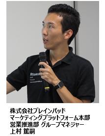 f:id:bpblog-tsujita:20170823140101p:plain