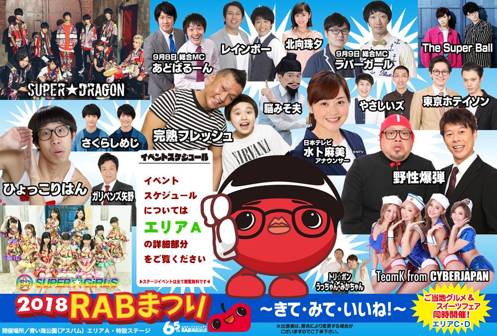 RAB祭り