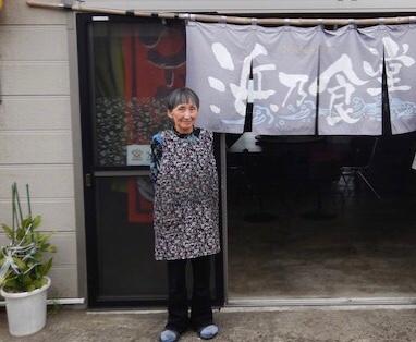浜乃食堂のおばちゃん