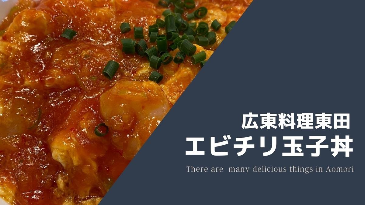 広東料理東田-エビチリ玉子丼