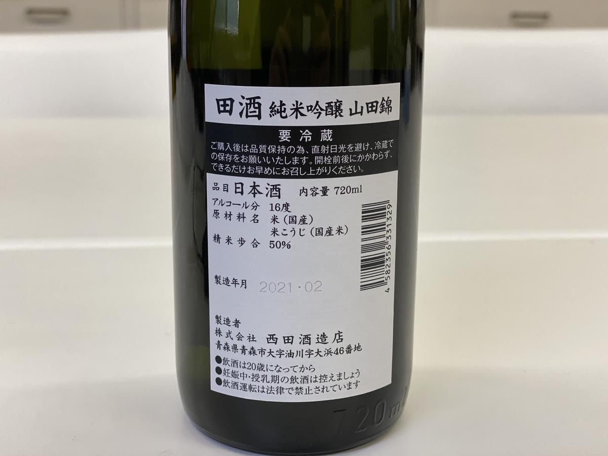 ウラ面:田酒 純米吟醸 山田錦