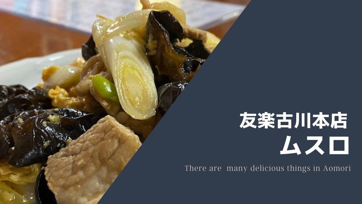 ムスロ(友楽古川本店)