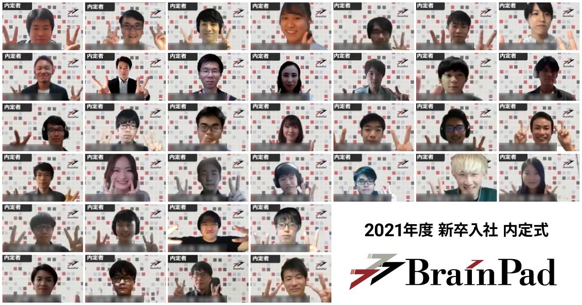 f:id:brainpad-inc:20201015112040j:plain
