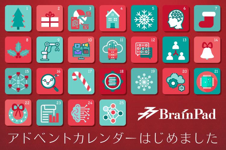 f:id:brainpad-inc:20201130111154p:plain:w600