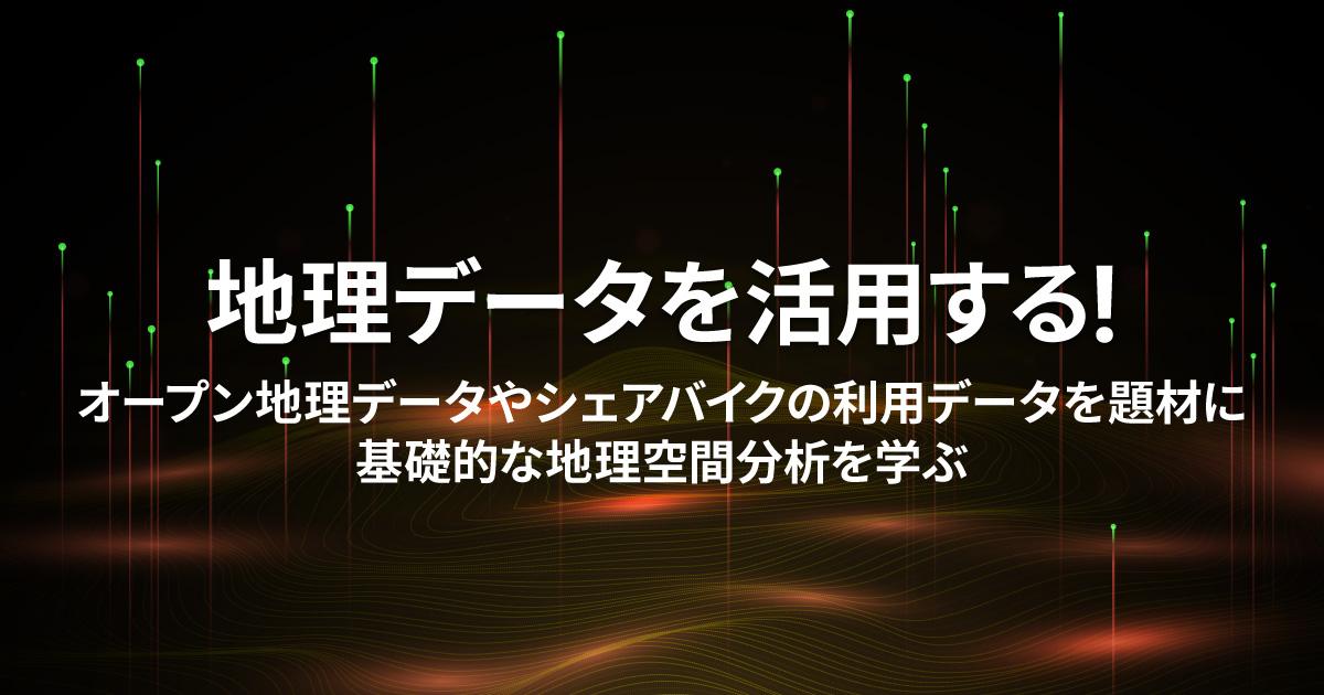 f:id:brainpad-inc:20210121150301j:plain