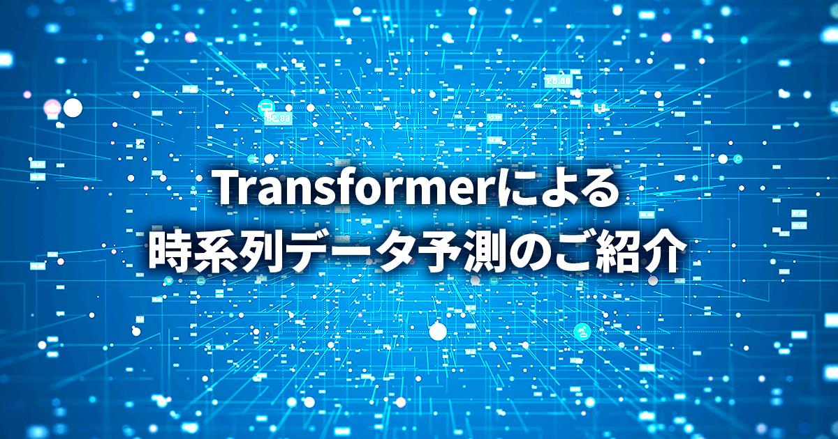 f:id:brainpad-inc:20210310154453p:plain