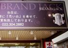 f:id:brandjack:20130303233732j:image:left
