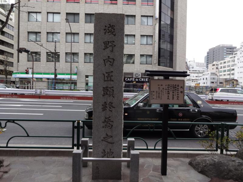 陸奥一関藩田村邸跡(新橋四丁目交差点付近)