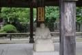 額堂の下にある七代目市川團十郎の石像