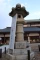七代目市川團十郎(改め、七代目市川海老蔵)が奉納した石燈籠(左)