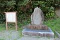 小浜城祉に建つ若山牧水の歌碑