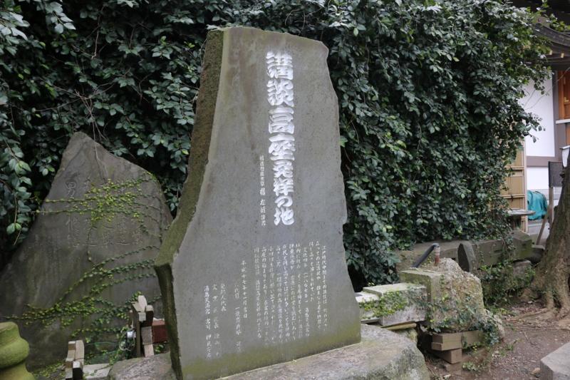 湯島天神境内に建つ「講談高座発祥の地」の碑