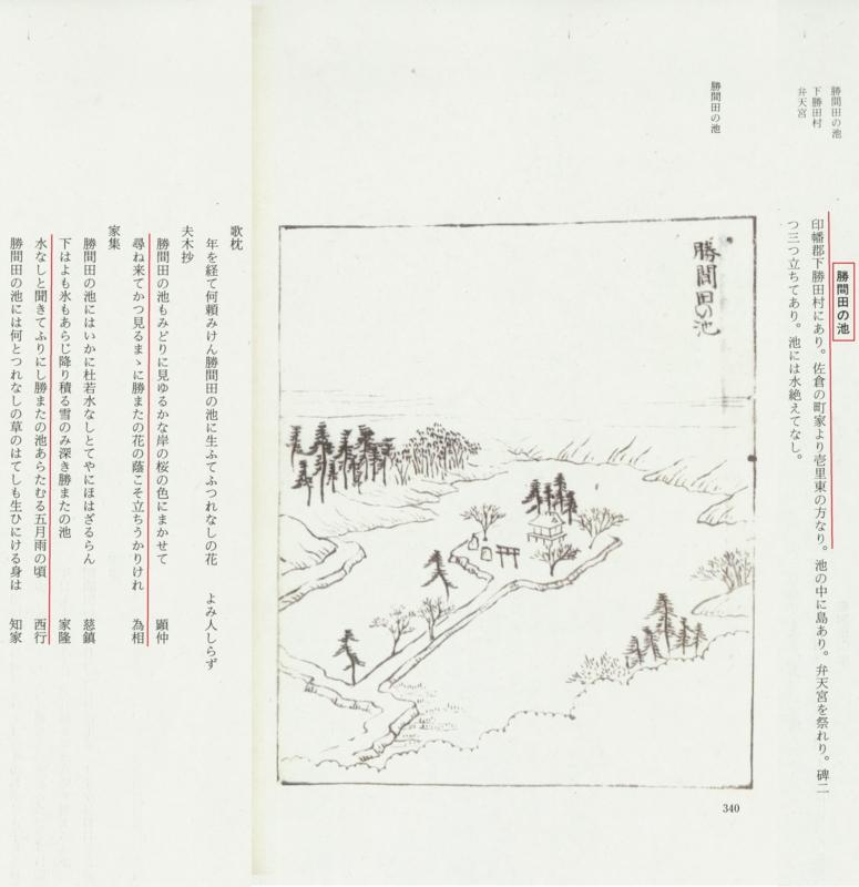 宮負定雄著「下総名勝図絵」(P339~P341より抜粋)